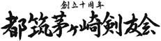 都筑茅ヶ崎剣友会